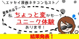 エッセイ漫画ネタコ…