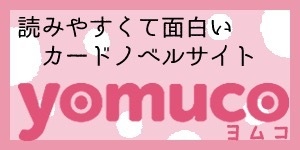 yomuco